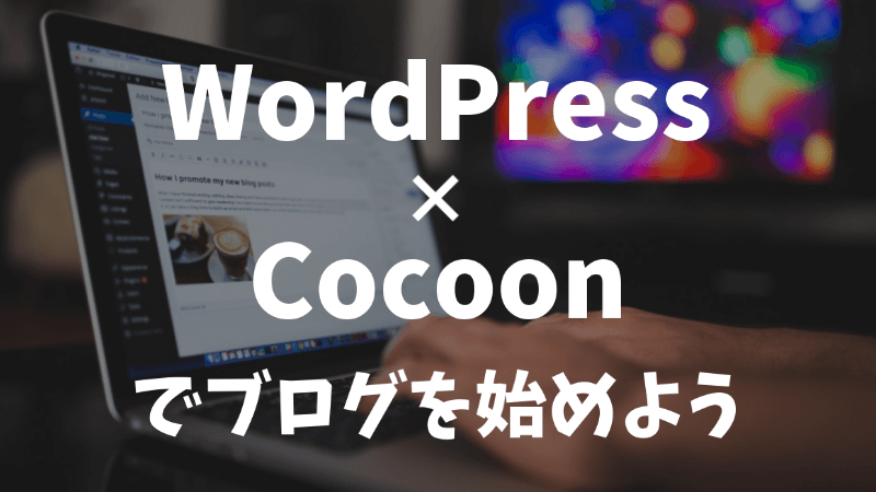 WordPressとcocoonでブログを始めよう